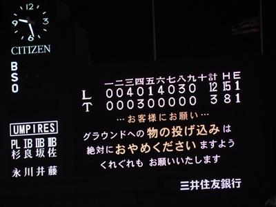 甲子園2016.6.03(2)
