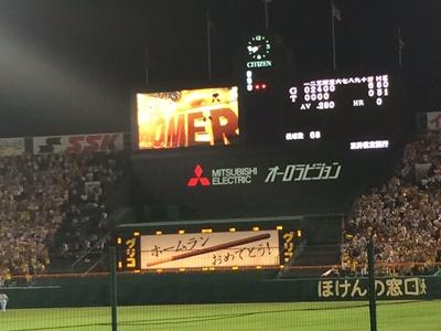 甲子園2016.7.20(2)