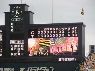 甲子園2016.9.19(4)