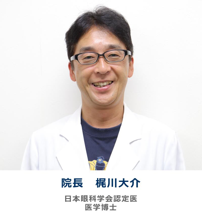 院長 梶川大介 日本眼科学会認定医 医学博士