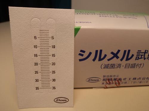 (2)シルマー試験紙(シルメル試験紙/昭和薬品化工)